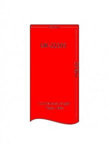 DK-22205 (เนื้อกระดาษ/*แดง*)